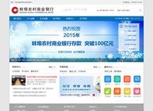 beplay最新网址农村商业银行股份有限公司